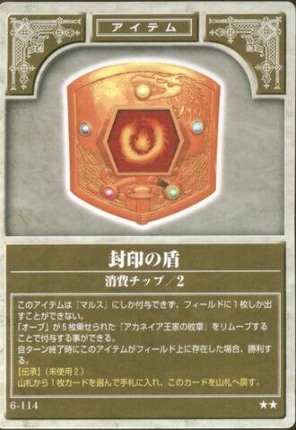 File:Shield of Seals TCG.jpg