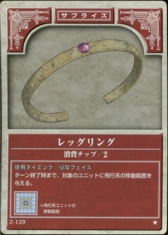 File:Leg Ring TCG.jpg