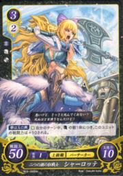 Cipher CharIotte2