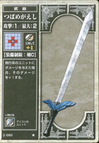File:Wing Clipper (TCG).jpg