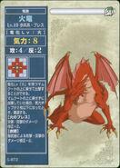 Fire Dragon (TCG)