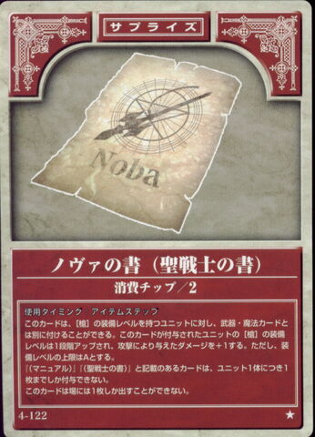File:Noba Scroll TCG.jpg