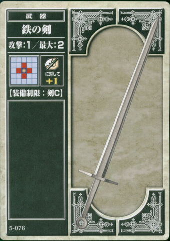 File:Iron Sword (TCG).jpg