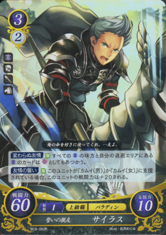 File:Cipher Silas.png