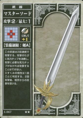 File:Master Sword (TCG).jpg