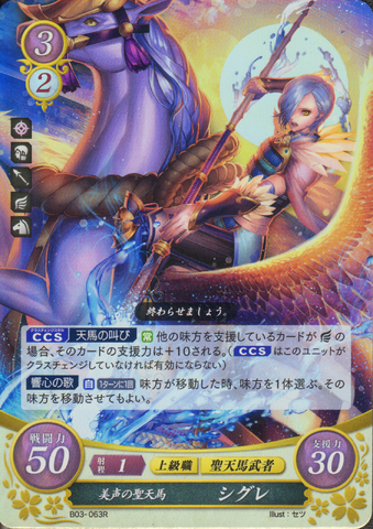 File:Cipher Shigure.png