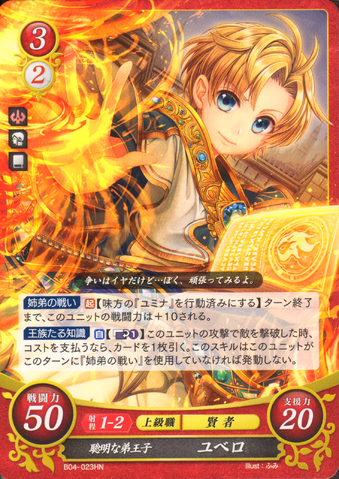 File:CipherYubello2.png