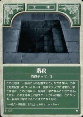 File:Stairs TCG.jpg