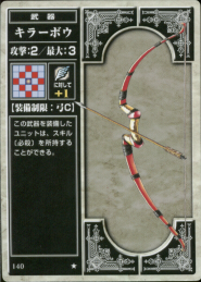 File:Killer bow.png