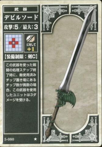 File:Devil Sword (TCG).jpg