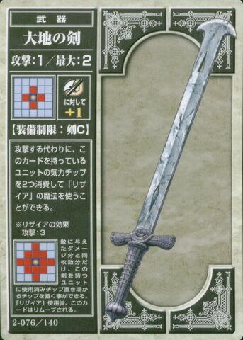 File:Earth Sword (TCG).jpg
