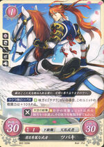 Cipher Subaki