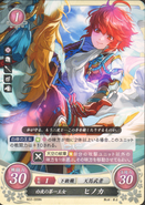 Cipher Hinoka 6