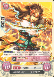 Ryoma samurai FE0