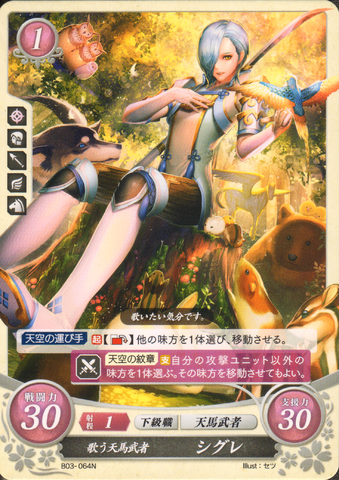 File:Cipher Shigure2.png