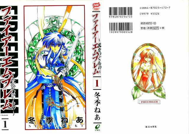 File:Fire Emblem 4 Nea Fuyuki Manga Cover Volume 1, Chapter 1.jpg
