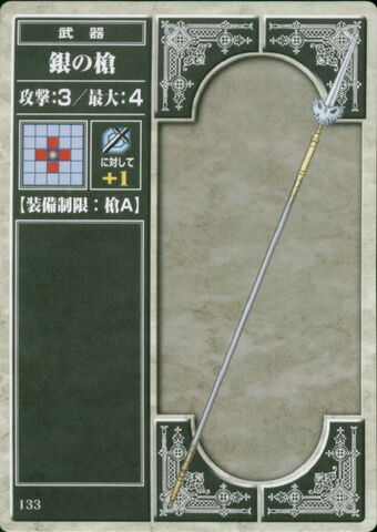 File:Silver Lance (TCG).jpg