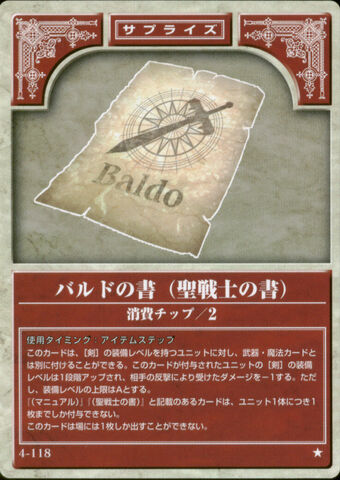 File:Baldur Scroll TCG.jpg