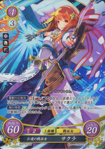 File:Cipher Sakura 3.jpg