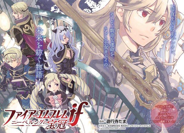 File:Fates - Niberungu no hokan.jpg
