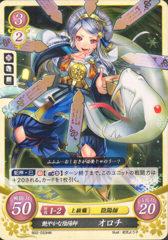 File:Cipher Orochi.jpg