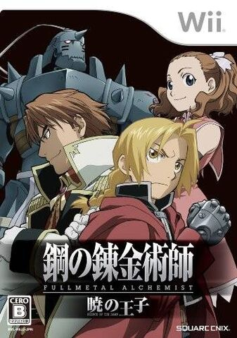 File:Akatsuki no Ouji -Prince of Dawn- Wii.jpg