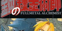 Fullmetal Alchemist (manga)