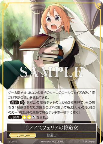 File:Priestess of Rinoaspheria.jpg