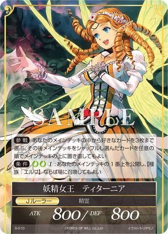 File:Fairy Queen, Titania.jpg