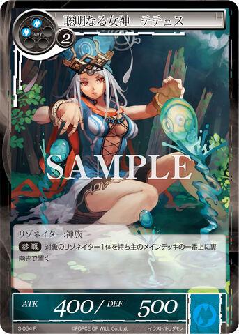 File:Goddess of Sagacity, Tethys.jpg