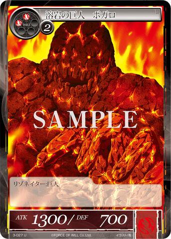 File:Lava Giant, Vogaro.jpg