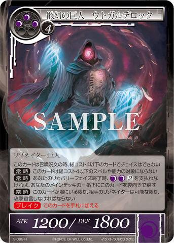 File:Corpse Illusion Giant, Utgarda Lok.jpg