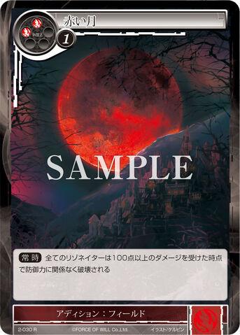 File:Red Moon.jpg