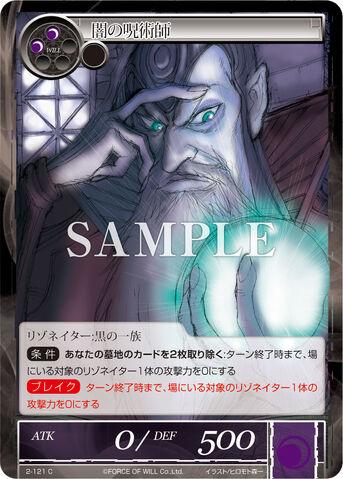 File:Master Sorcerer of Darkness.jpg