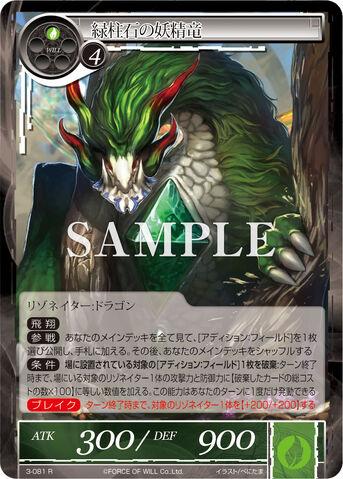 File:Beryl Fairy Dragon.jpg