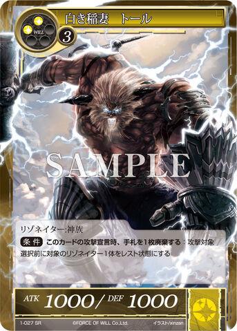 File:White Lightning Flash, Thor.jpg