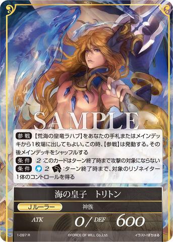 File:Prince of The Ocean, Triton.jpg