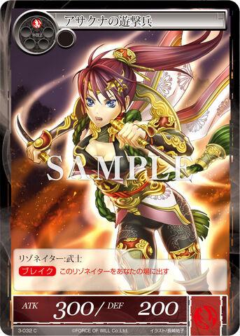 File:Asakuna's Raider.jpg