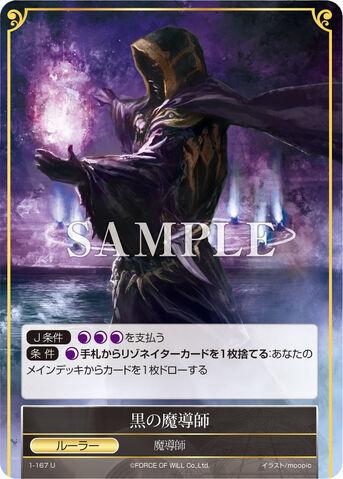 File:Black Magician.jpg