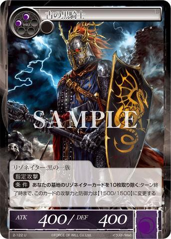 File:Black Knight of Antiquity.jpg