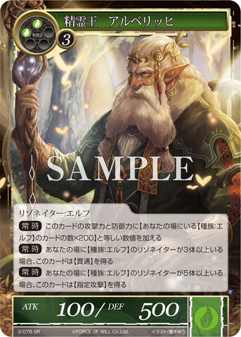File:Spirit King, Alberich.jpg
