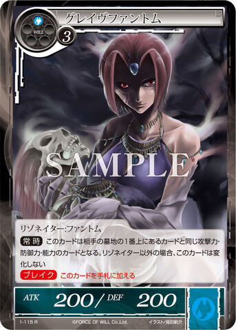 File:Grave Phantom.jpg