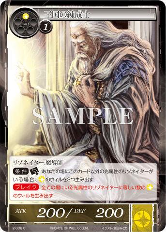 File:Veteran Magician of the Kingdom.jpg