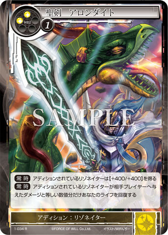 File:Sacred Sword, Arondite.jpg