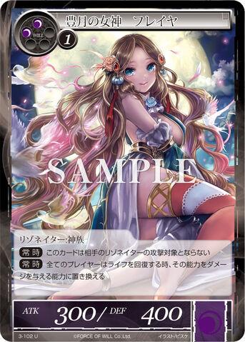 File:Goddess of the Ceremonial Moon, Freya.jpg