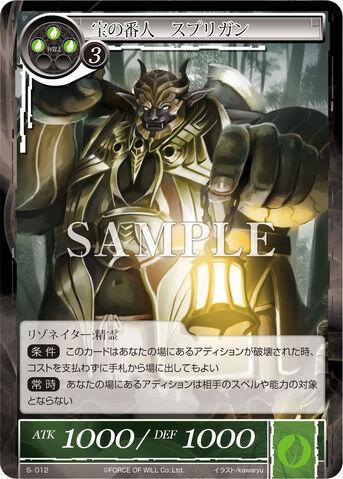 File:Treasure Guardian, Spriggan.jpg