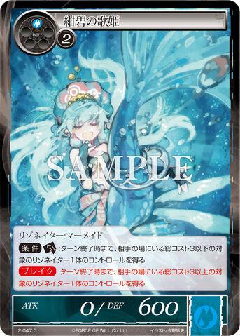 File:Songstress of the Deep Blue.jpg