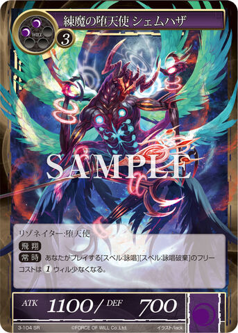 File:Fallen Angel of Magical Perfection, Shemhaza.jpg