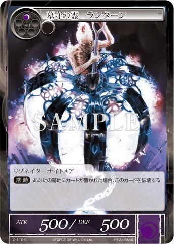 File:Gravekeeper's Spirit, Lantern.jpg