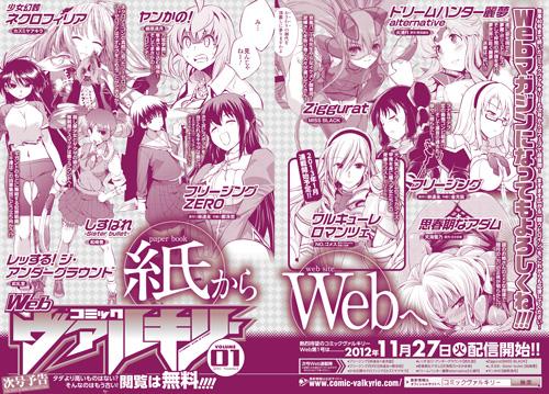 File:ComicValkyrieWeb-vol001-preview-yoro.jpg
